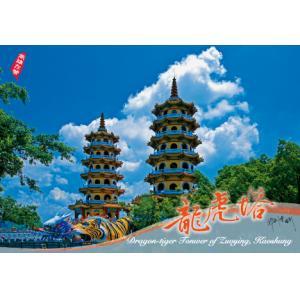 左营龙虎塔_单张明信片(每张$20)_台湾风景明信片_馆